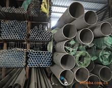供应200不锈钢管厂家销售