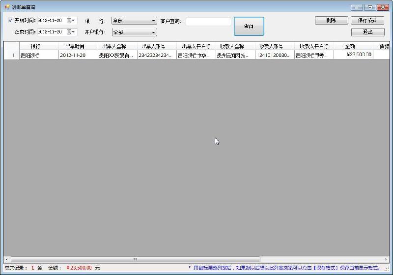 供应云翔电汇单打印软件