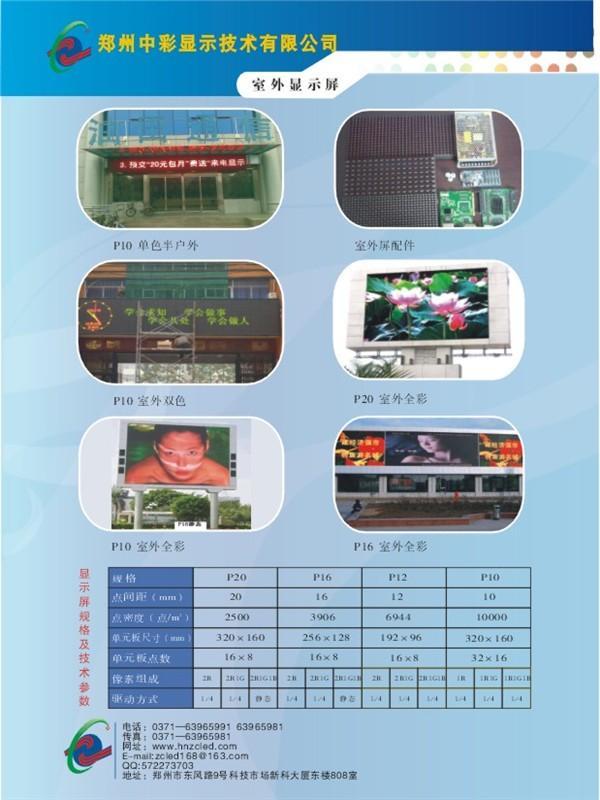 郑州中彩显示技术有限公司