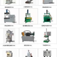 供应液压机械,液压整机