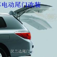供应各类轿车电动门改装可供应配件