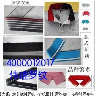 罗纹针织面料图片/罗纹针织面料样板图 (1)
