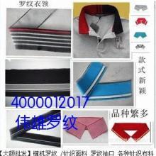 供应横机罗纹/针织面料罗纹袖口各种针织布料批发