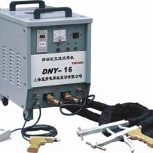 供应DNY-16移动式通用点焊机怎么卖_DNY-16移动式通用点焊机