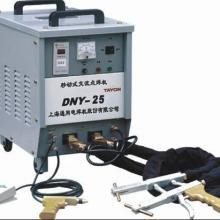 供应DNY系列移动式交流点焊机DNY-25上海通用品牌,上海通用批发价格
