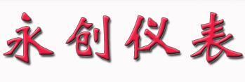 西安莲湖区永创仪表经销部