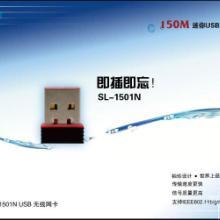 供应RT3070高清播放器必备网卡 150M高清播放器wifi网卡