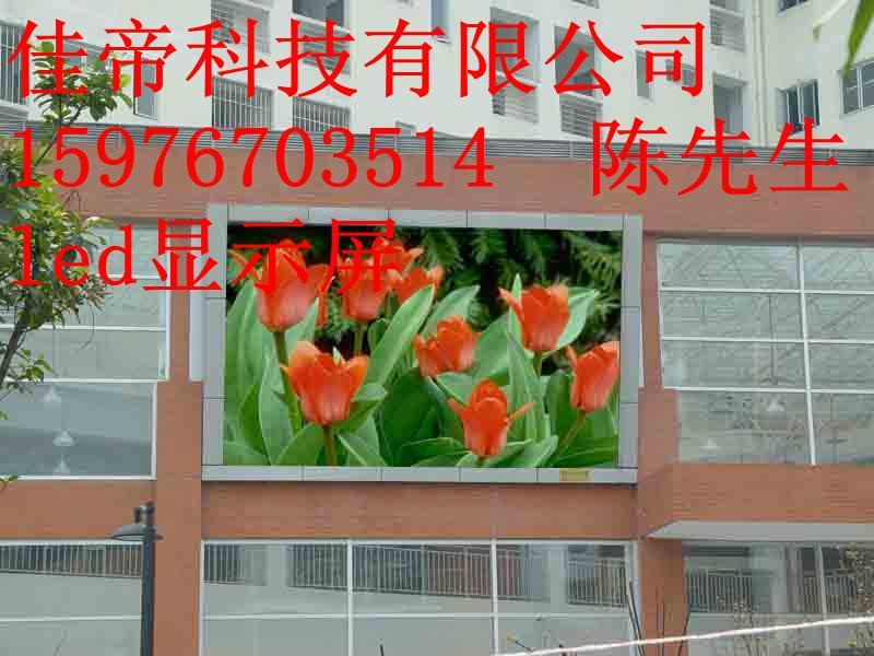 供应红河哈尼族彝族大屏幕显示器价格