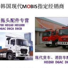 供应韩国现代消防车配件