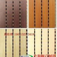 木质穿孔吸音板15mm图片