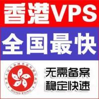 香港云主机vps免备案服务器