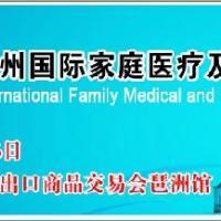 2013年广州家用中医器械展会