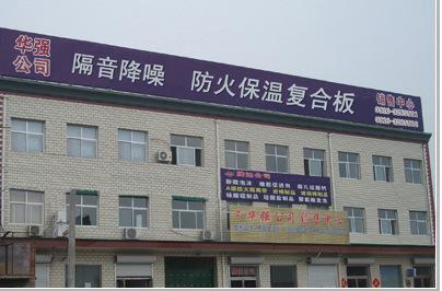 河北大城县华强保温材料有限公司