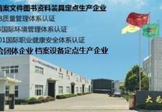 上海密集柜移动货架公司简介