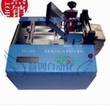 供应硅胶条硅胶管电脑切管机裁切机金属面板全自动型号YC-100批发