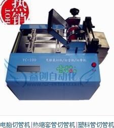 供应行业专用设备电脑切管机裁切热缩管硅胶管黄腊管