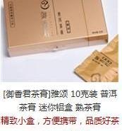 御香君茶膏雅颂10克装迷你铝盒图片