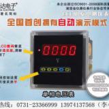 供应CD194U-3K1单相电压表CD194U-3K1
