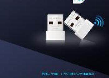 150M迷你USB无线网卡图片