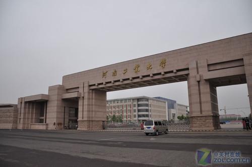 河南工业大学自考 河南工业大学自考办 河南工业大学自考网