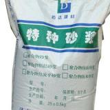 清远防水砂浆 防水砂浆厂家 防水砂浆价格 氯丁胶乳防水砂浆