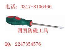 供应防磁一字螺丝刀