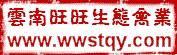 云南旺旺生态禽业养殖有限公司