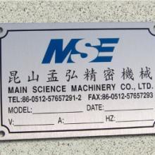 供应用于电器,的机械设备金属铭牌五金标牌图片