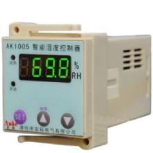 供应AK1005智能湿度控制器