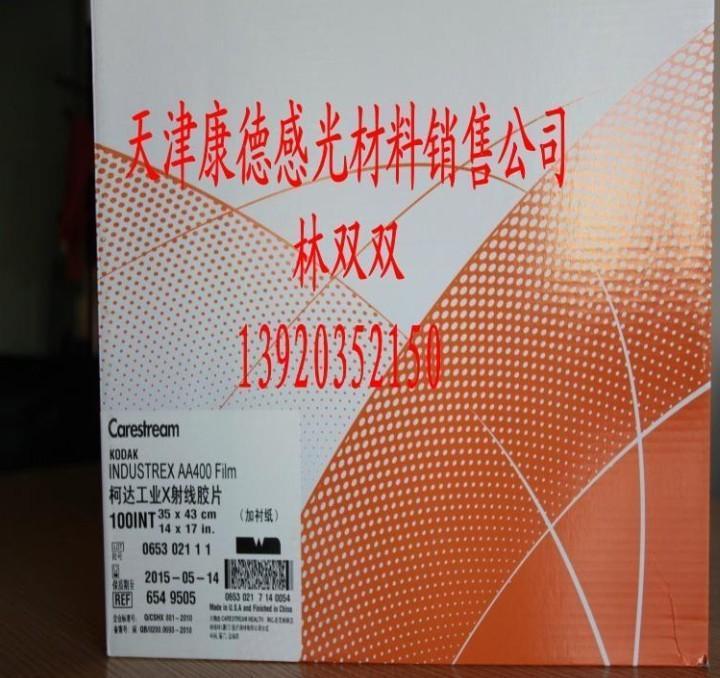 供应柯达MX125工业胶片