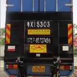 供应佛山沥北汽车尾板最近厂家安装,黄岐汽车尾板最优质供货商