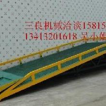 供应惠州市移动式装卸平台登车桥特卖现货急供应三良机械