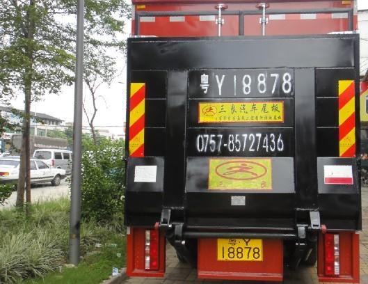 供应惠州市汽货车液压升降尾板选三良