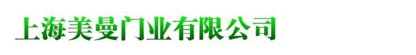 上海美曼门业有限公司