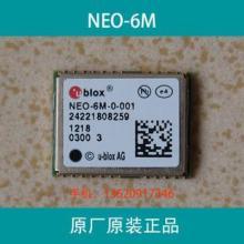 供应GPS模块/UBLOX模块