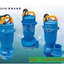 供应上海人民直销QDX丶QX潜水泵批发