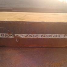 供应E460高强度船板