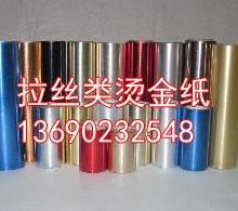 烫金 加工厂家用优质 拉丝烫金纸,拉丝哑银,拉丝灰色,拉丝黑色烫金纸批发