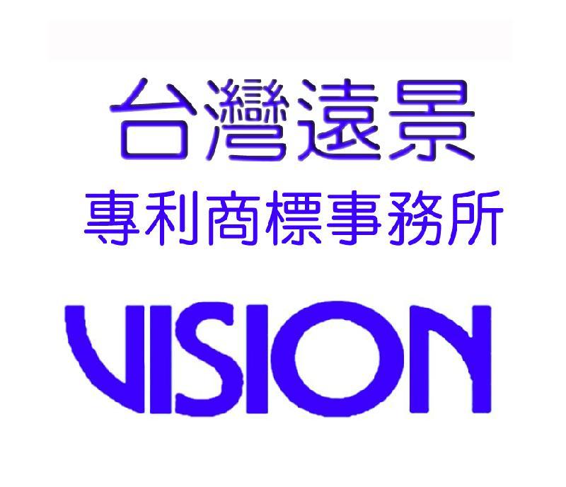 台湾远景知识产权有限公司