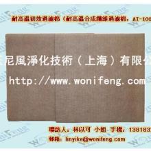 供应耐高温合成纤维棉