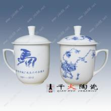 供应会议用品茶杯 会议陶瓷茶杯