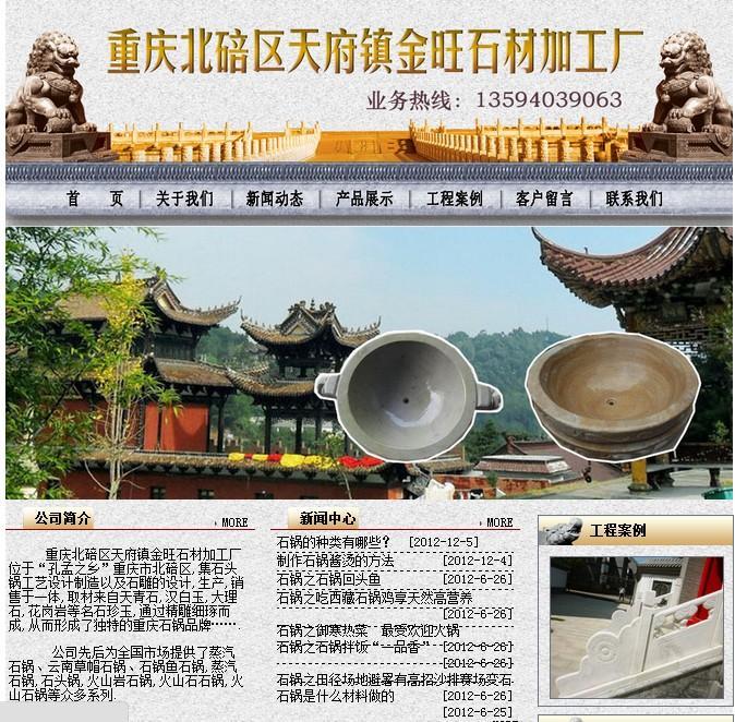 重庆北碚区天府镇金旺石材加工厂