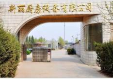 北京新丽厨房设备有限公司销售简介