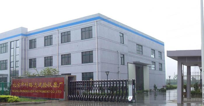 北京中科路达试验仪器有限公司