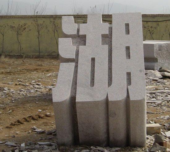 山东省五莲县光辉 石材 厂生产供应 异型石材 价格