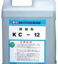 供应KC-12除锈水日本原装批发KC-12除锈剂东莞大量批发KC12图片