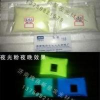 供应用于生产夜光产品的低价稀土型环保夜光粉