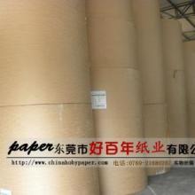 供应牛卡纸供应商搜索结果-好百年纸业有限公司提供