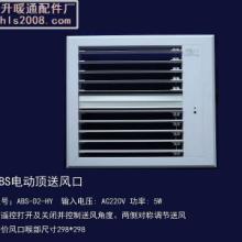 供应出厂价空调电动ABS风口-顶送风口