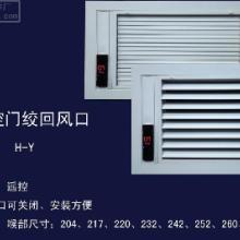 供应遥控风口 遥控门铰送风口 风机盘管门铰风口